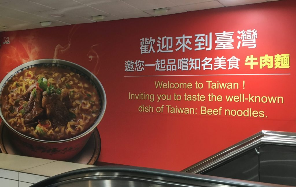 Welcome to Taiwan! Now eat some beef noodle soup.