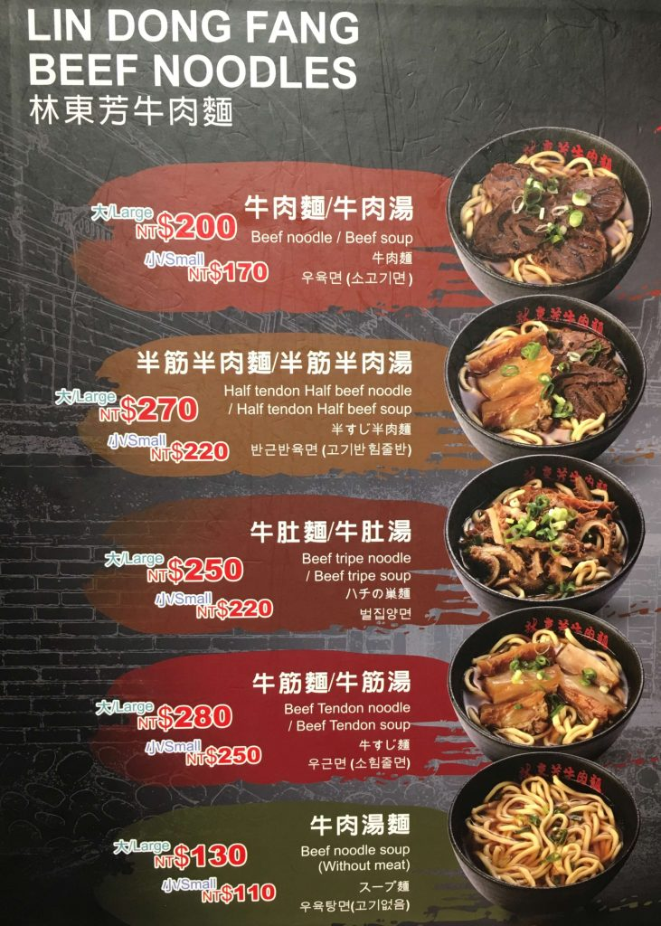 English translations on the Lin Don Fang menu